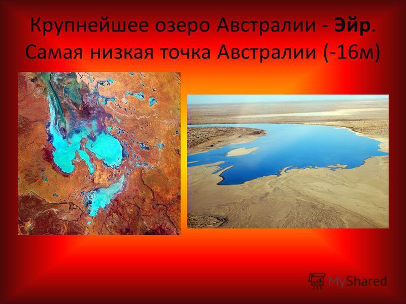 Крупнейшее озеро Австралии - Эйр. Самая низкая точка Австралии (-16 м)