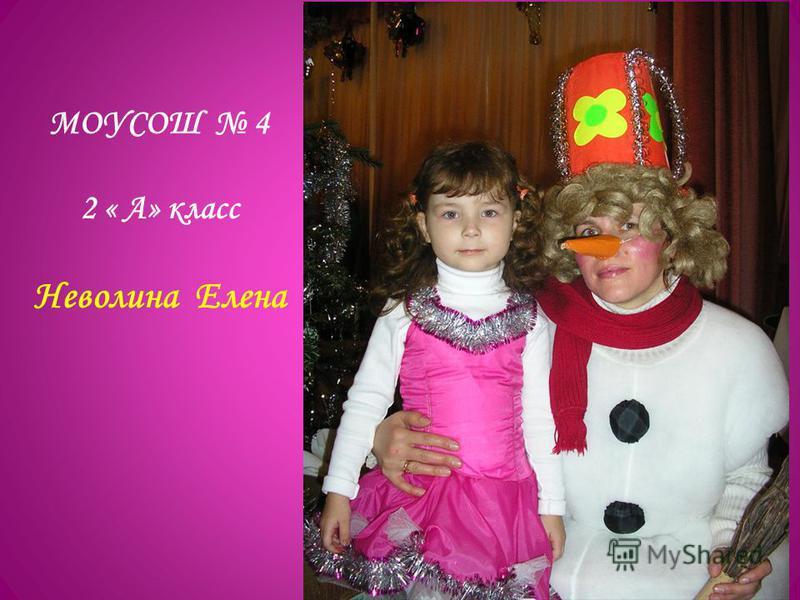 МОУСОШ 4 2 « А» класс Неволина Елена