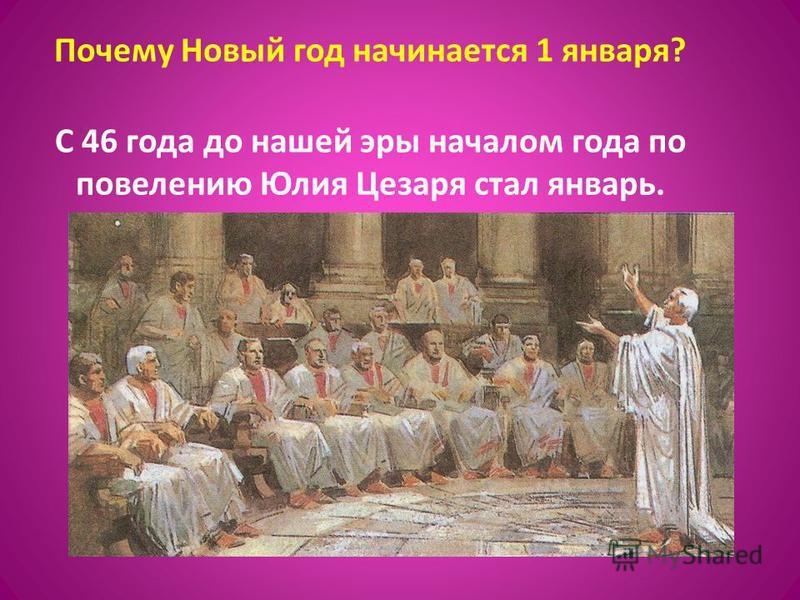 Почему Новый год начинается 1 января? С 46 года до нашей эры началом года по повелению Юлия Цезаря стал январь.