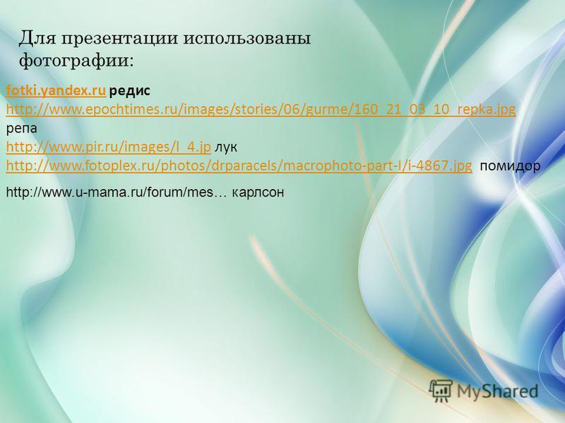 Для презентации использованы фотографии: fotki.yandex.rufotki.yandex.ru редис http://www.epochtimes.ru/images/stories/06/gurme/160_21_03_10_repka.jpg http://www.epochtimes.ru/images/stories/06/gurme/160_21_03_10_repka.jpg репа http://www.pir.ru/image