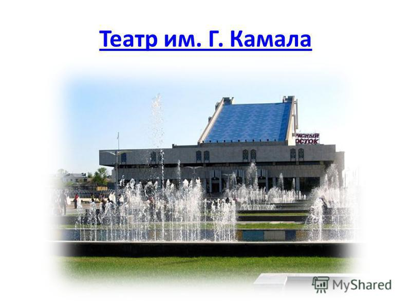 Театр им. Г. Камала