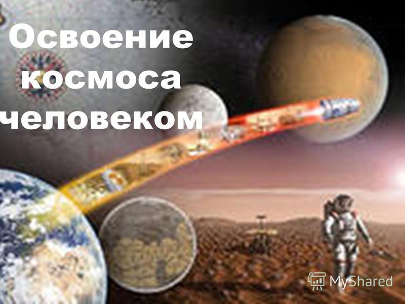 Освоение космоса человеком