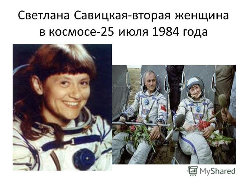 Светлана Савицкая-вторая женщина в космосе-25 июля 1984 года