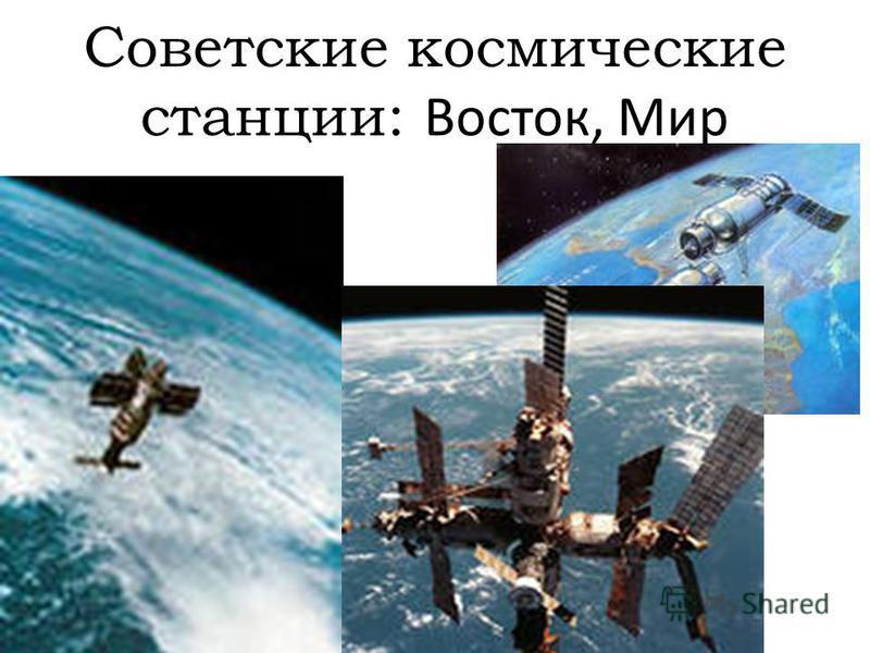 Советские космические станции: Восток, Мир
