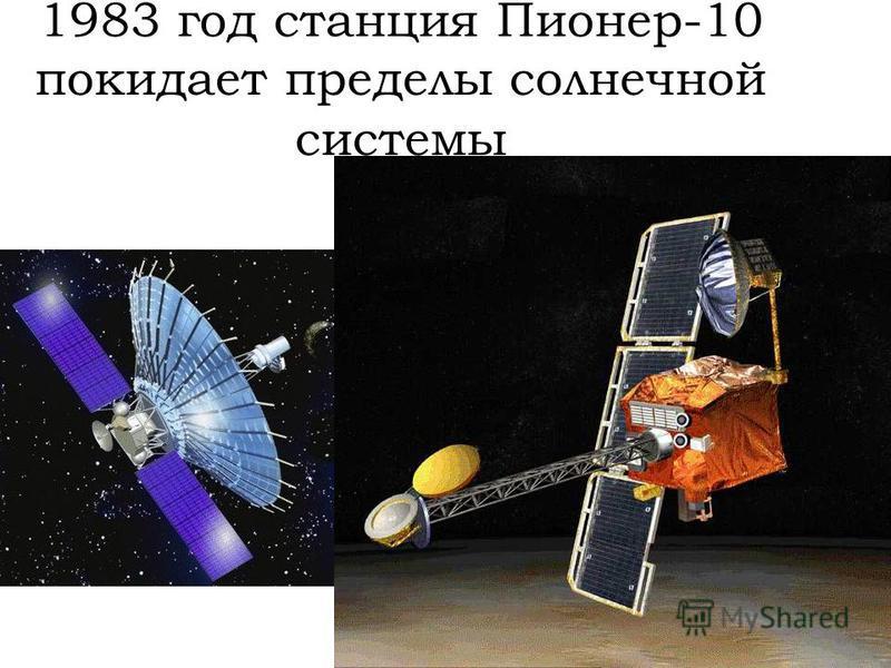 1983 год станция Пионер-10 покидает пределы солнечной системы