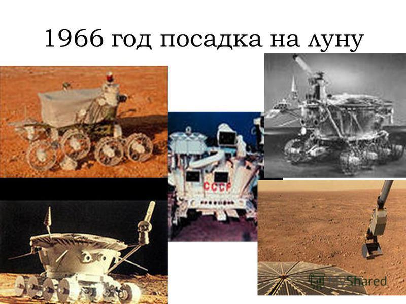 1966 год посадка на луну