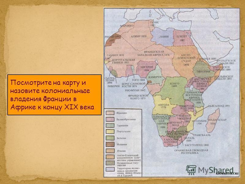 Посмотрите на карту и назовите колониальные владения Франции в Африке к концу XIX века