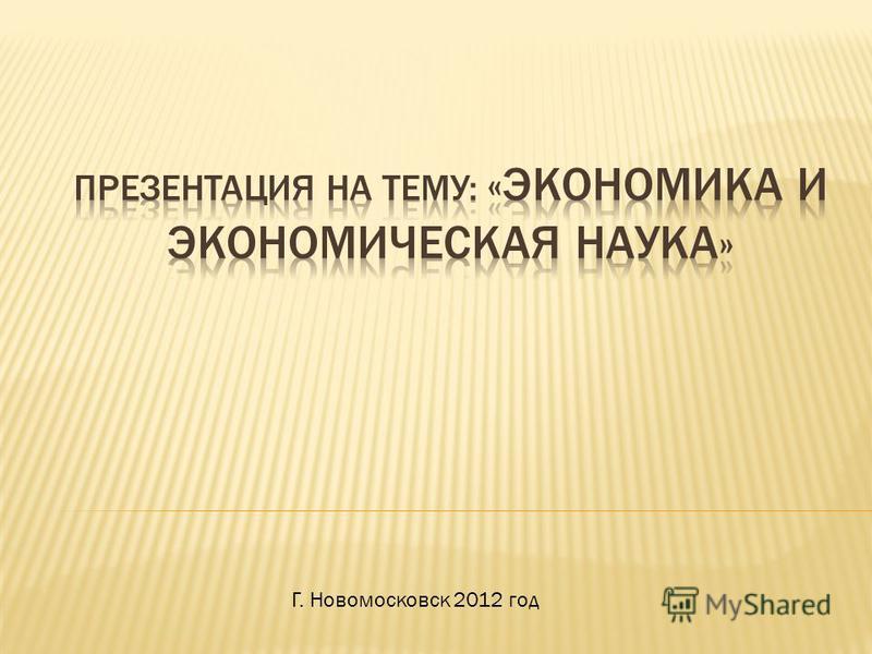Г. Новомосковск 2012 год