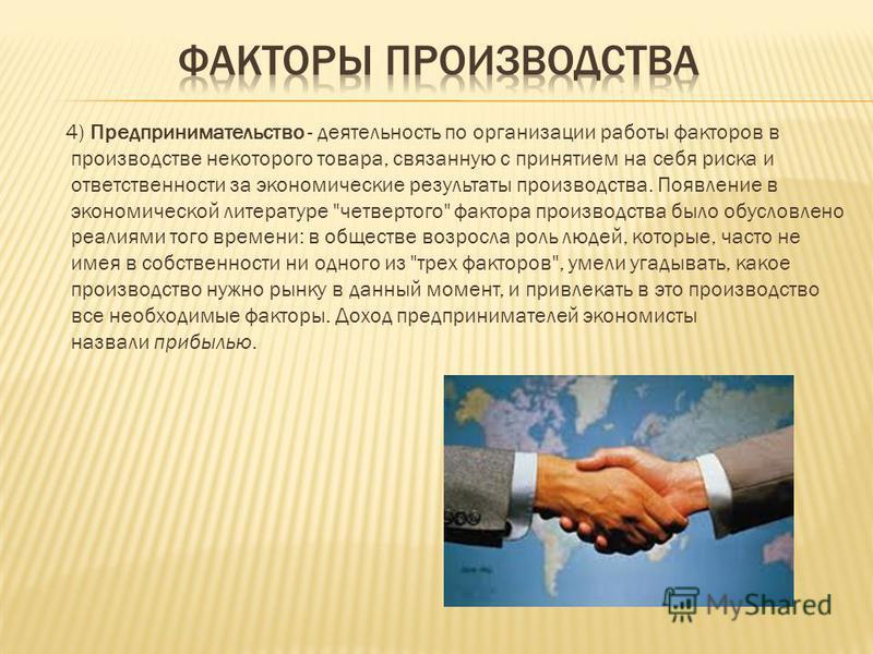 4) Предпринимательство - деятельность по организации работы факторов в производстве некоторого товара, связанную с принятием на себя риска и ответственности за экономические результаты производства. Появление в экономической литературе