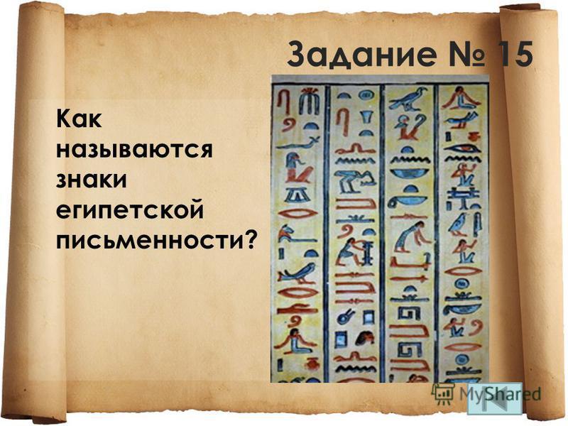 Задание 15 Как называются знаки египетской письменности?