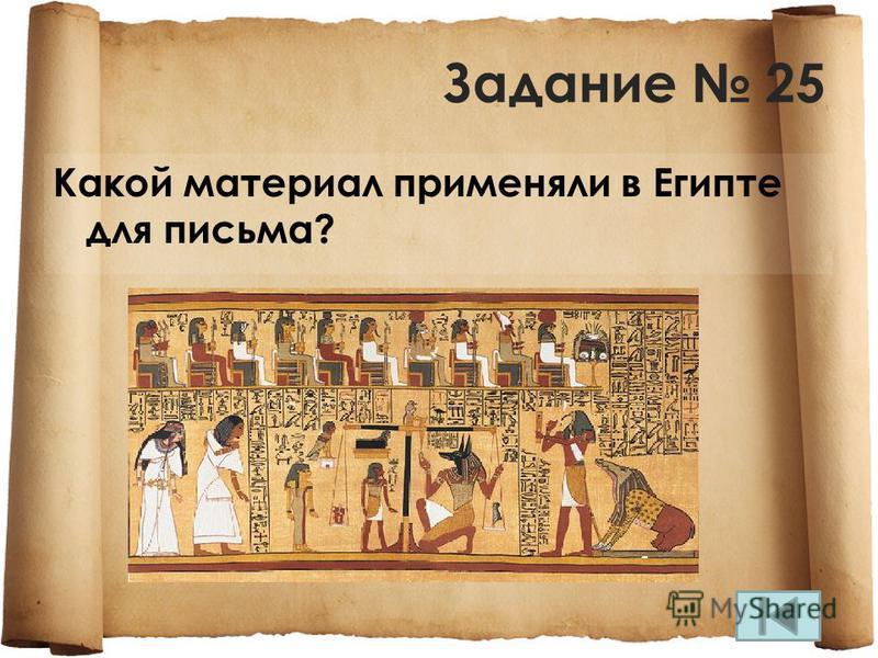 Задание 25 Какой материал применяли в Египте для письма?