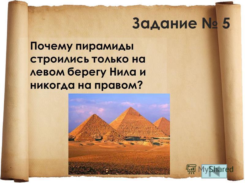 Задание 5 Почему пирамиды строились только на левом берегу Нила и никогда на правом?