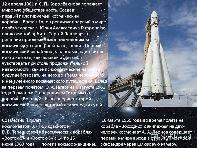 12 апреля 1961 г. С. П. Королёв снова поражает мировую общественность. Создав первый пилотируемый космический корабль «Восток-1», он реализует первый в мире полёт человека Юрия Алексеевича Гагарина по околоземной орбите. Сергей Павлович в решении про