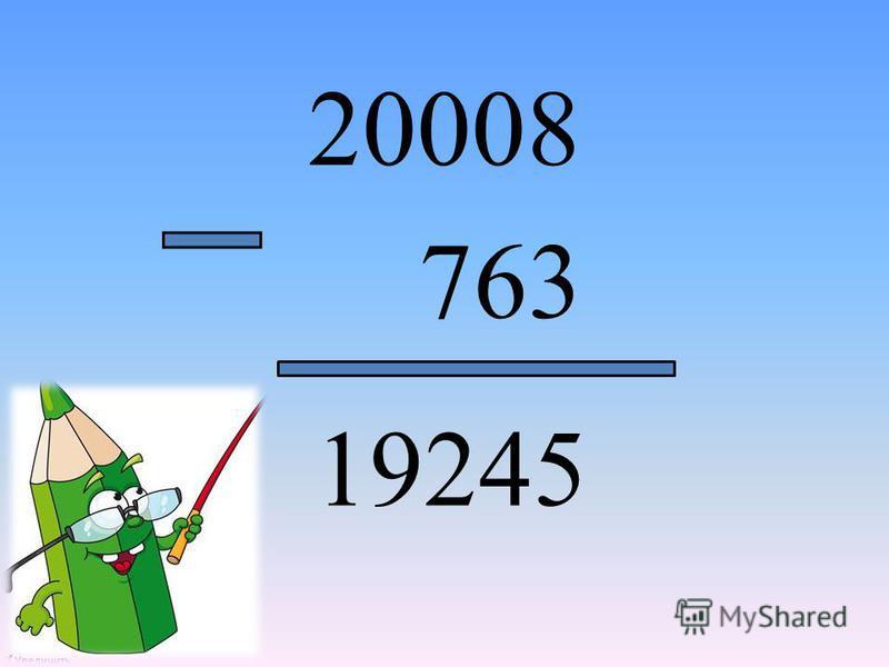 20008 763 19245