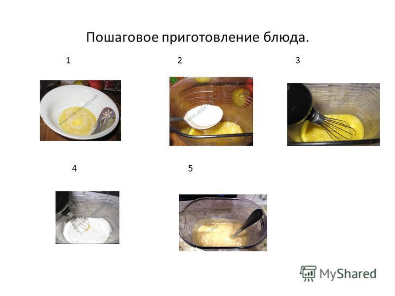 Пошаговое приготовление блюда. 1 2 3 4 5