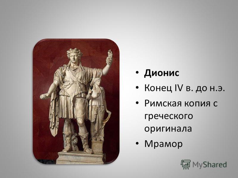 Дионис Конец IV в. до н.э. Римская копия с греческого оригинала Мрамор