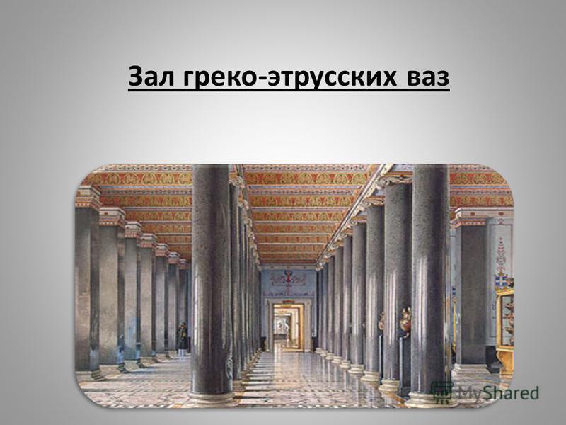 Зал греко-этрусских ваз