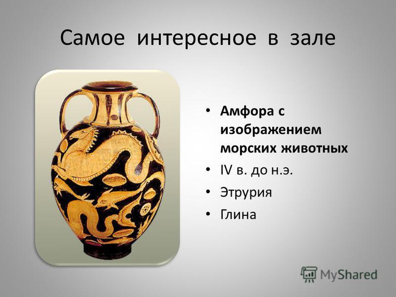 Самое интересное в зале Амфора с изображением морских животных IV в. до н.э. Этрурия Глина
