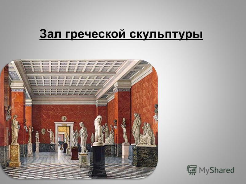 Зал греческой скульптуры