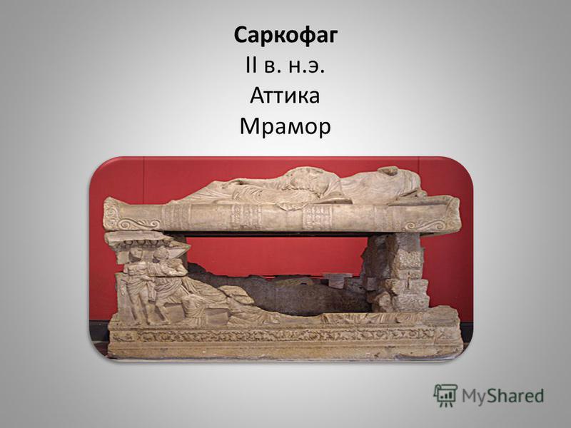 Саркофаг II в. н.э. Аттика Мрамор