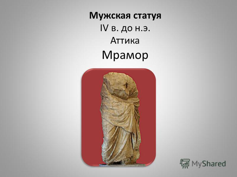 Мужская статуя IV в. до н.э. Аттика Мрамор