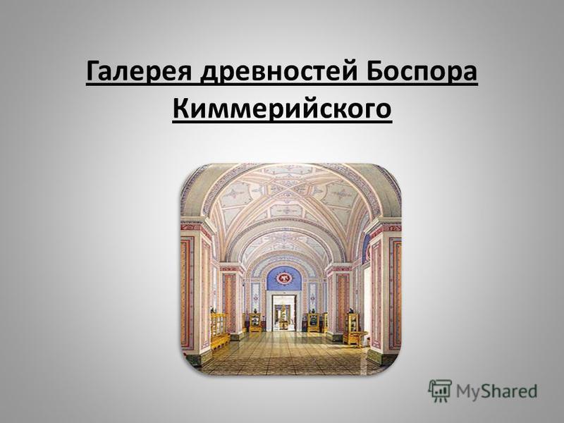 Галерея древностей Боспора Киммерийского