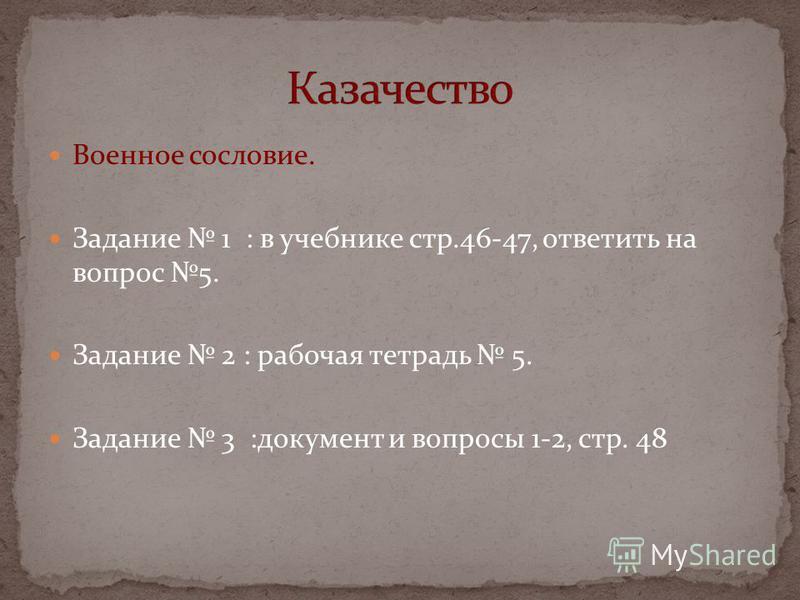 Военное сословие. Задание 1 : в учебнике стр.46-47, ответить на вопрос 5. Задание 2 : рабочая тетрадь 5. Задание 3 :документ и вопросы 1-2, стр. 48