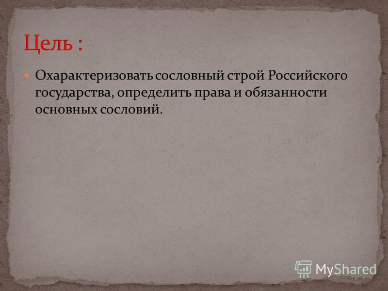 Охарактеризовать сословный строй Российского государства, определить права и обязанности основных сословий.