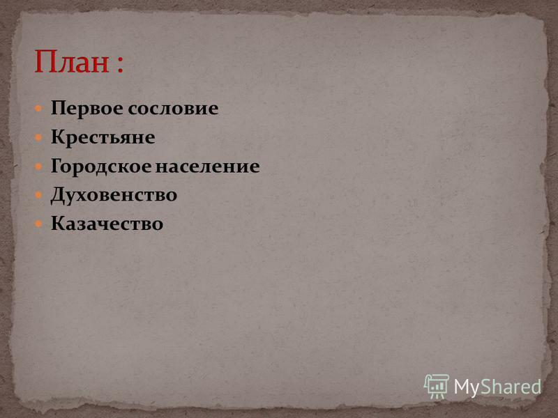 Первое сословие Крестьяне Городское население Духовенство Казачество