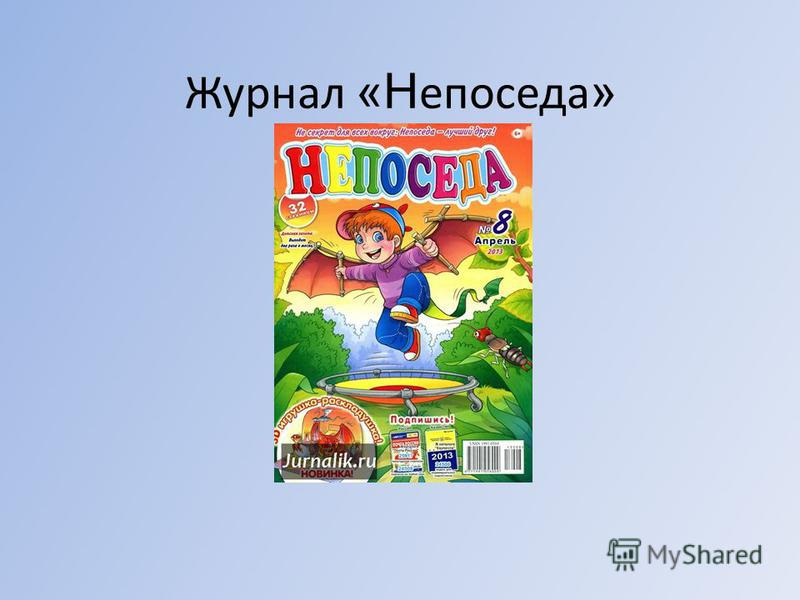 Журнал «Н епоседа »