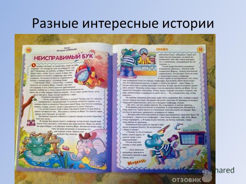 Район, Брянск, в какие журналы отправить детские сказки кричать аккуратно