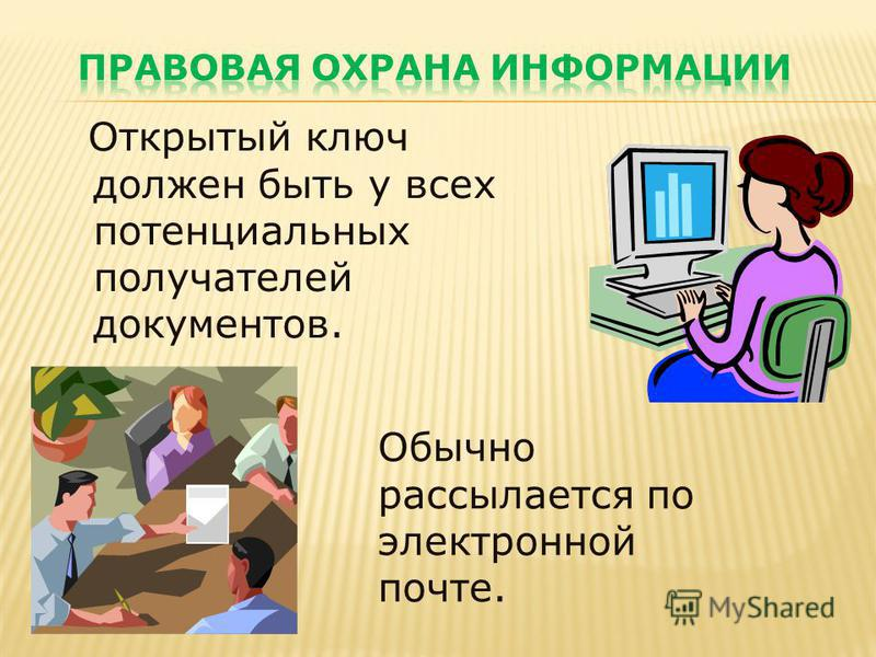 Открытый ключ должен быть у всех потенциальных получателей документов. Обычно рассылается по электронной почте.