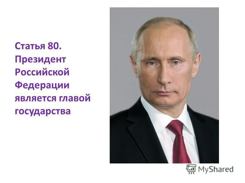 Статья 80. Президент Российской Федерации является главой государства