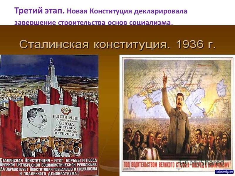 Третий этап. Новая Конституция декларировала завершение строительства основ социализма.
