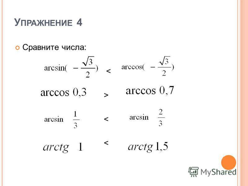 У ПРАЖНЕНИЕ 4 Сравните числа: < > <