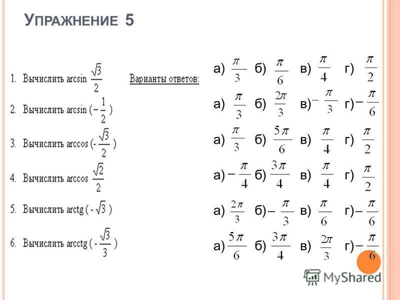 У ПРАЖНЕНИЕ 5 а) б) в) г) а) б) в) г)