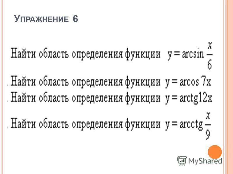 У ПРАЖНЕНИЕ 6