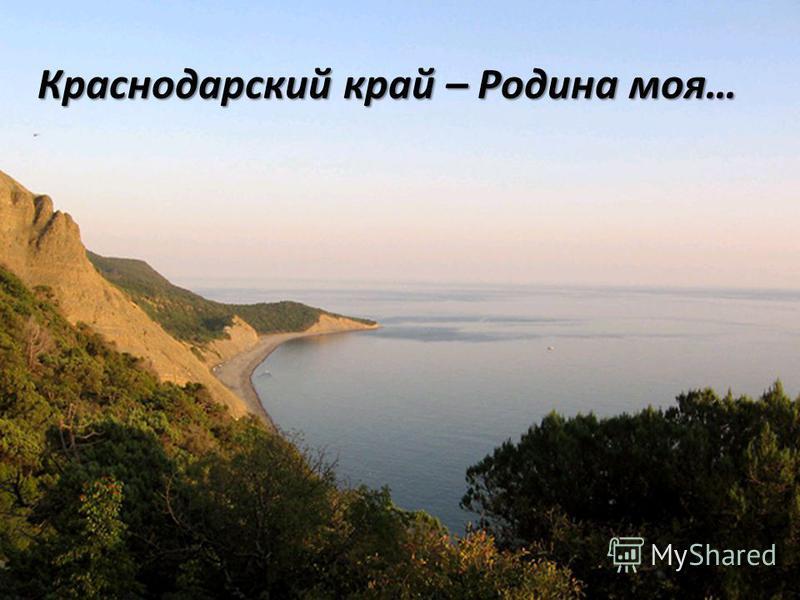 Краснодарский край – Родина моя…