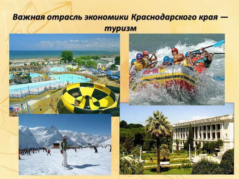 Важная отрасль экономики Краснодарского края туризм