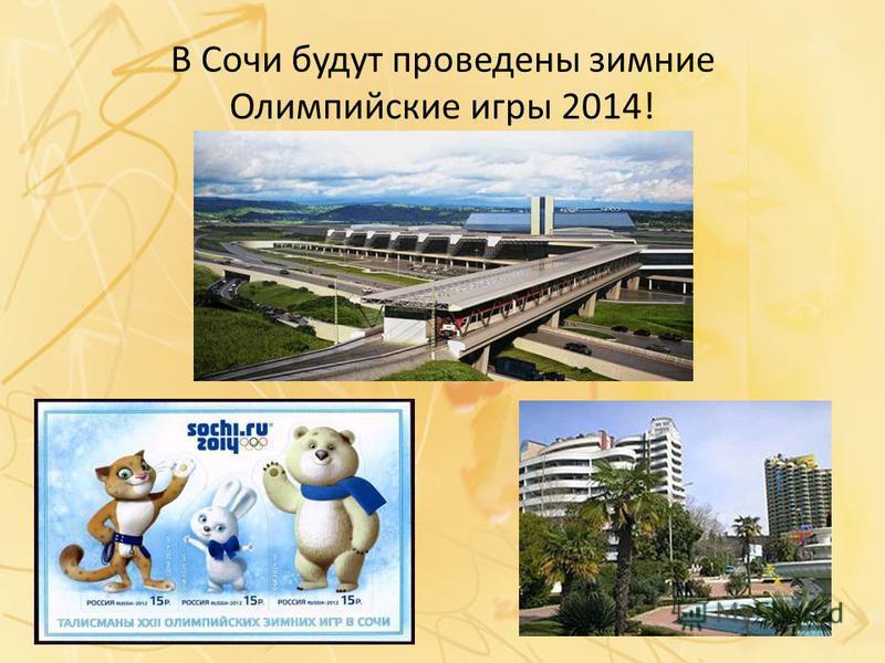В Сочи будут проведены зимние Олимпийские игры 2014!