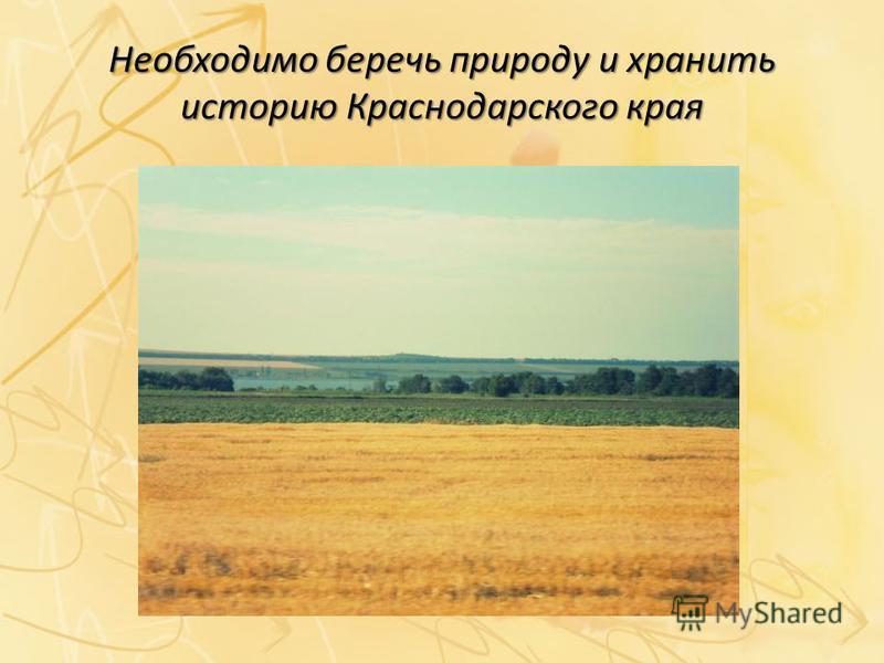 Необходимо беречь природу и хранить историю Краснодарского края