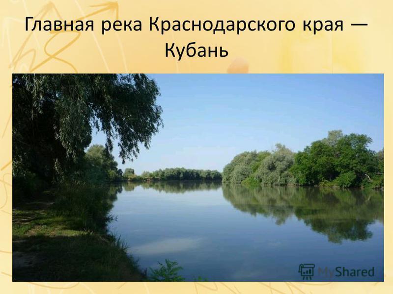 Главная река Краснодарского края Кубань