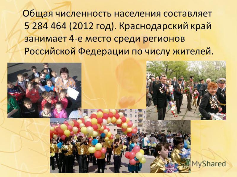 Общая численность населения составляет 5 284 464 (2012 год). Краснодарский край занимает 4-е место среди регионов Российской Федерации по числу жителей.