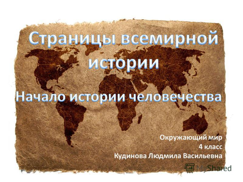 Окружающий мир 4 класс Кудинова Людмила Васильевна