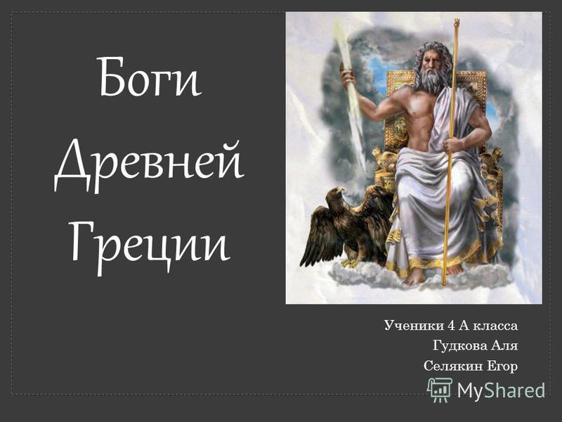 Реферат на тему греки 7682