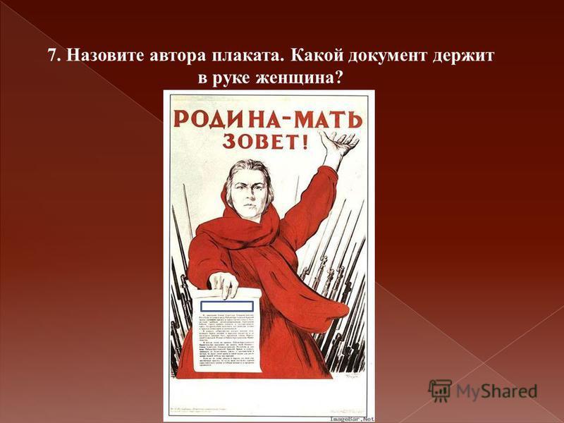 7. Назовите автора плаката. Какой документ держит в руке женщина?