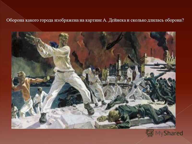Оборона какого города изображена на картине А. Дейнека и сколько длилась оборона?