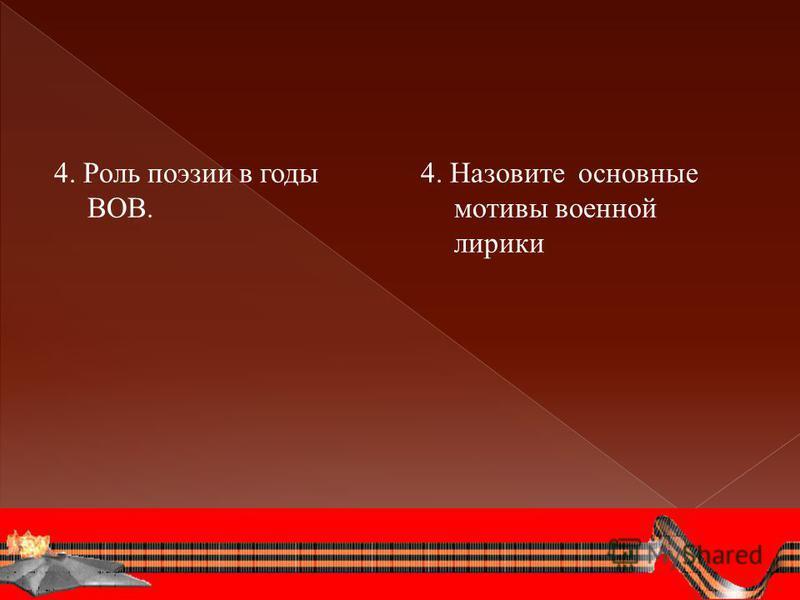 4. Роль поэзии в годы ВОВ. 4. Назовите основные мотивы военной лирики