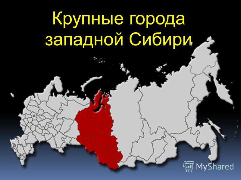 Крупные города западной Сибири