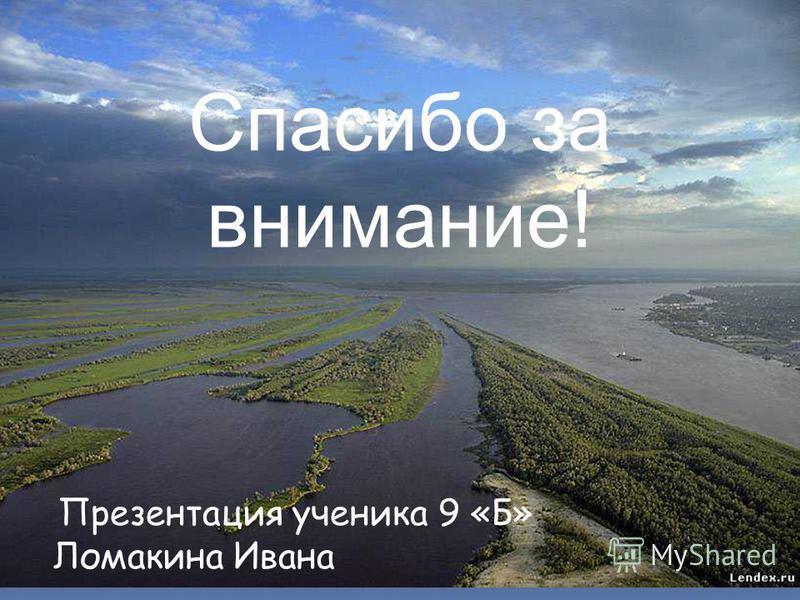 Спасибо за внимание! Презентация ученика 9 «Б» Ломакина Ивана